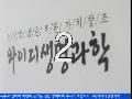 """와이디생명과학 YDLiveTV """"사업소개"""" 녹화방송분"""