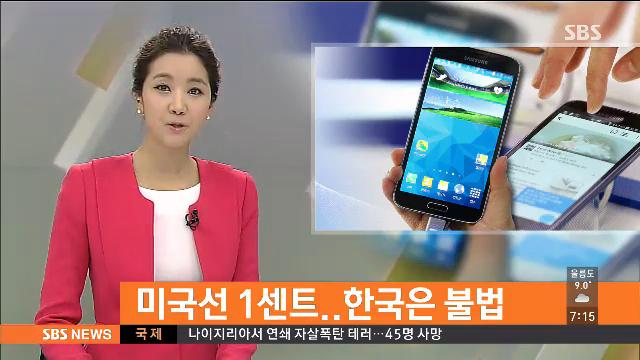 한국-미국, 갤럭시 S5 가격 비교