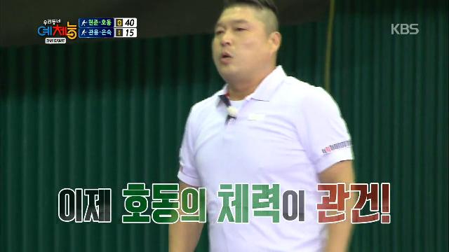 신현준 강호동팀 의지로 승리