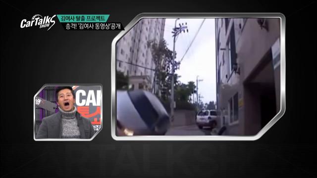 세계가 놀란 '김여사 동영상'