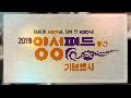 2019 통영시양성평등주간 ~ 평등을일상으로 !!!