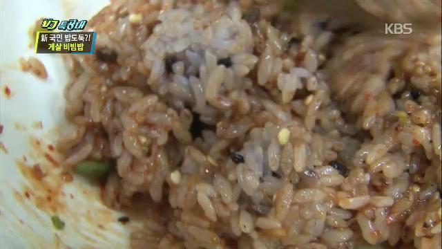 밥도둑 게살 비빔밥