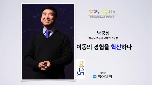 [세바시 15분] 이동의 경험을 혁신하다 @남궁성 한국도로공사 교통연구실장