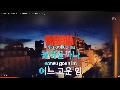 내장산 - 신박사 (동영상). 가사, 악보, YouTube금영웹노래방.