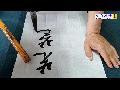 집자성교서만필 영상제21