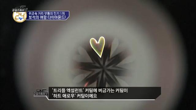 최상급 다이아몬드의 특별함