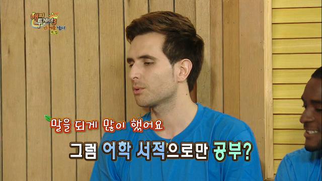 3개월 만에 한국어 마스터한 에네스