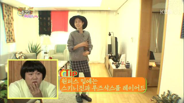 김나영, 니트 하나로 네가지 스타일링해