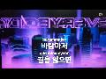 곰배령 - 신박사 (동영상). 가사, 악보, YouTube금영웹노래방.