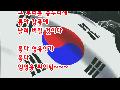 좋다 영웅이의 태극기가 조오타 임영웅 파이팅~~~