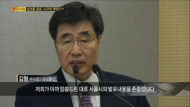 싱크홀, 지하철 9호선 공사가 원인?