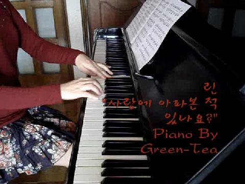 ♡ 린 - 사랑에 아파본 적 있나요 그린티 피아노 연주 ♡