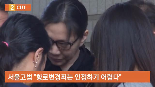 조현아, 수감 143일 만에 석방