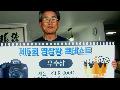 """청파 도영이 여림이 할베의 """"꿈 ★ 은 이루어진다"""""""