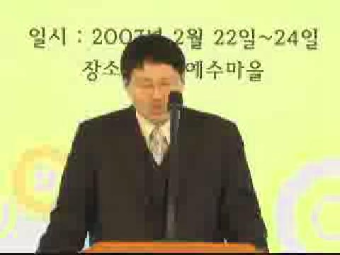 2007 영역별 통일대회 - 김회권 목사