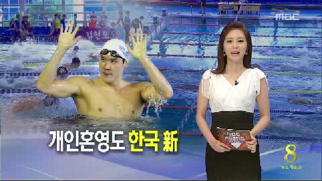 박태환 개인혼영 한국 신기록