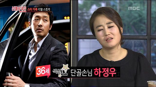 선데이섹션 - 기자들이 말하는 스타가족 이야기 [섹션 TV] 20131103