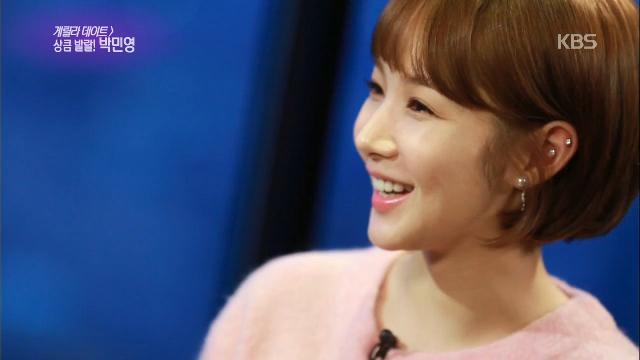 박민영 뜨거운 사랑 하고 싶다