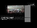 2013년 부활원 홍보영상