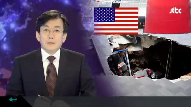 '싱크홀' NASA가 위성으로 사전 징후 감시