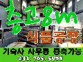 경기광주공장매매240평,경기도광주공장부지매매630평