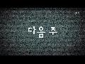 다음주 예고 - 통기타와 하모니 편 [불후의 명곡2] 20141025 KBS