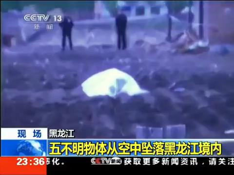 중국에서 ufo 추정물체 추락