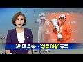 김효주 3번째 우승! '상금 여왕 등극