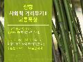 <살림 사회적 거리두기> 이렇게!