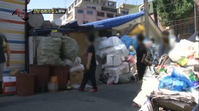 강남 쓰레기집 충격적 실태!