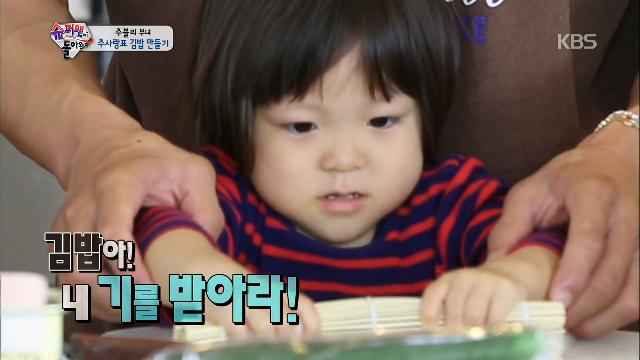 김밥 만들기 도전