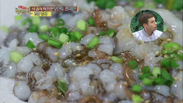 외국인이 놀라는 한국 음식은?