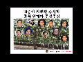 품바 이니 / 노래 : 애국가수 무궁화[펌영상]