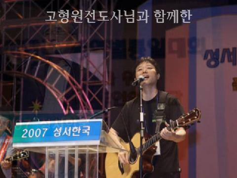 2007 영역별 통일대회 리뷰 영상