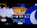 인생 - 신박사 (동영상). 가사, 악보, YouTube금영웹노래방.
