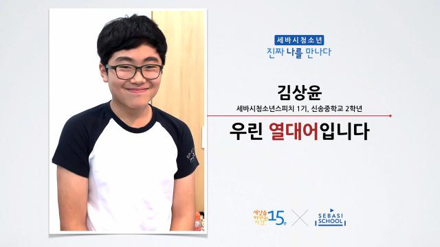 우린 열대어입니다 | 김상윤 신송중학교 2년