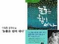 """연탄길 이철환작가""""눈물은 힘이 세다""""첫 장편소설"""