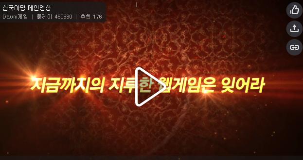 삼국야망 메인 영상