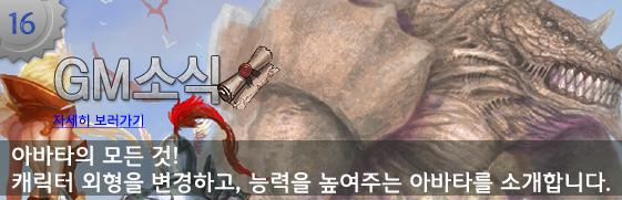[시스템소개] 아바타