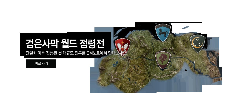 [GM노트] 월드 점령전