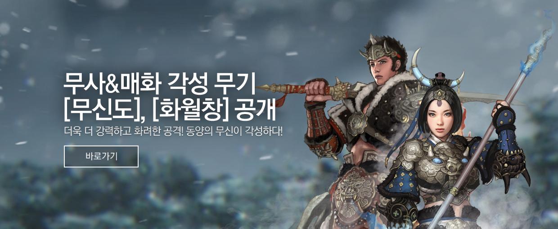 무사&매화 각성 무기 동시 공개