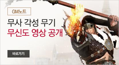 기존 유저 GM노트 운영 배너
