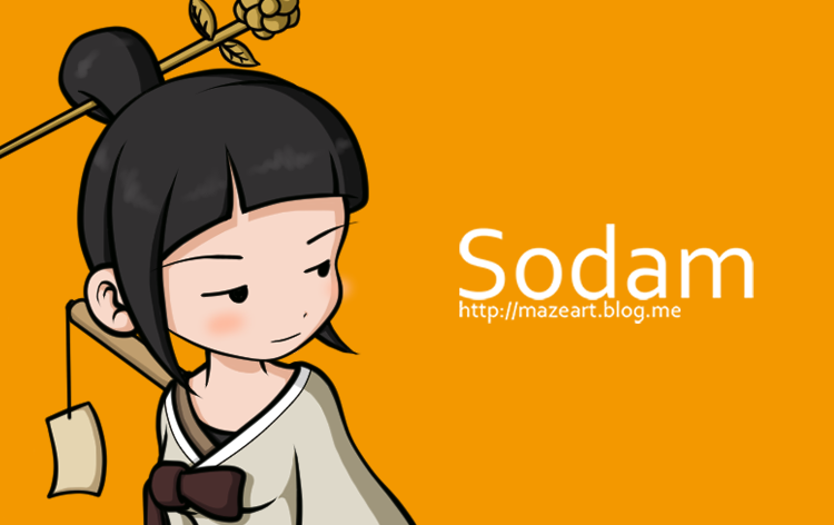 소담툰 - # 만남