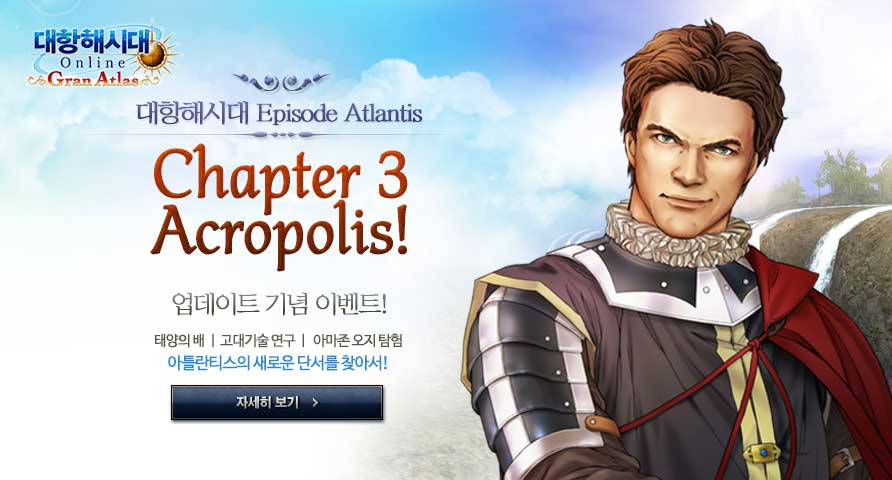 Chapter 3. Acropolis!!