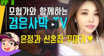 라이브TV 집 꾸미기 대결!