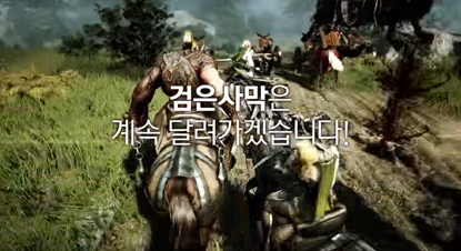 검은사막 최근 변화 영상 공개