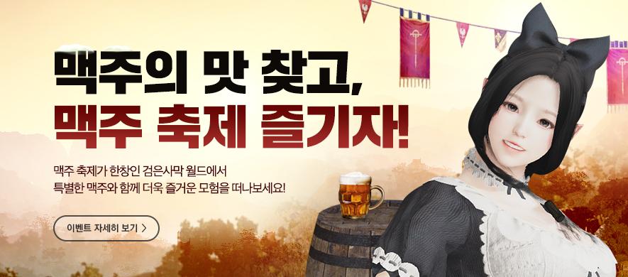 맥주 축제를 즐겨!