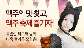 맥주 축제를 즐기자