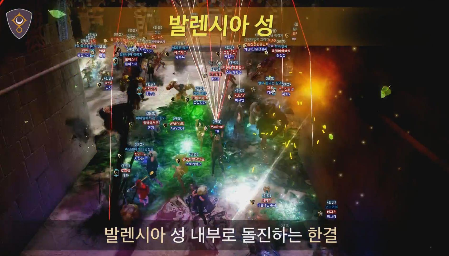 2017년 1월 7일 검은사막 월드 점령전
