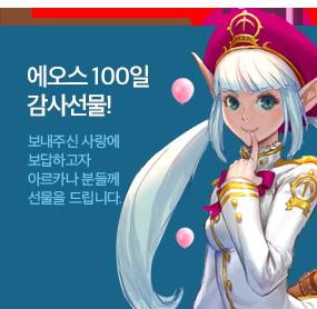 에오스 100일 감사선물!